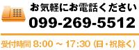 お気軽にお電話ください099-269-5512